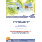 News Travel, 2012 г. - Сертификат