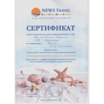 News Travel, 2012 г. - Сертификат, Крит